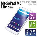 エレコム MediaPad M3 Lite s 液晶保護フィルム 指紋防止 高精細 反射防止 TBS-MPM3SFLFAHD