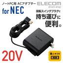 エレコム ノートパソコン用 コンパクトACアダプタ NEC 65W/20VノートPC対応 角コネクタ 回転スイングプラグ 2m ACDC-2065NEBK