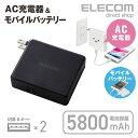 エレコム モバイルバッテリー AC充電器一体型 5800mA