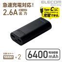 エレコム モバイルバッテリー 2台同時充電 6400mAh 合計最大2.6A出力 2ポート Type-Cケーブル付属 ブ