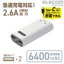 エレコム モバイルバッテリー 2台同時充電 6400mAh 合計最大2.6A出力 2ポート Type-Cケーブル付属 ホワイトフェイス DE-C10L-6400WF・・・