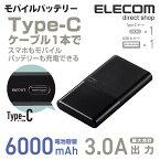 エレコム モバイルバッテリー Pile one Type-Cポート搭載 2台同時充電 6000mAh 3.0A出力 ブラック DE-M07-N6030BK