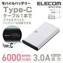 エレコム モバイルバッテリー Pile one Type-C