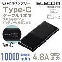 エレコム モバイルバッテリー Pile one Type-Cポート搭載 3台同時充電 10000mAh 大容量 4.8A出力 ブラック DE-M08-N10048BK・・・