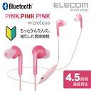 エレコム Bluetooth ワイヤレス イヤホン ヘッドセット ブルートゥース かんたん接続 連続再生4.5時間 Bluetooth4.2 ローズピンク LBT-HPCP31MPXP2