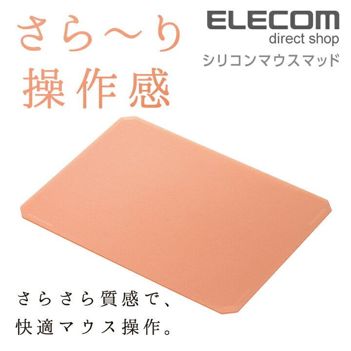 エレコム シリコン マウスパッド さらさら質感 かわいい オレンジ MP-SR01DR画像