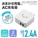 エレコム AC充電器 急速充電 おまかせ充電対応 2.4A出力 USBポート×2 ホワイトフェイス MPA-ACU02WF