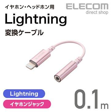 エレコム イヤホン・ヘッドホン用 Lightning変換ケーブル ピンク MPA-L35DS01PN