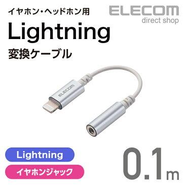 エレコム イヤホン・ヘッドホン用 Lightning変換ケーブル シルバー MPA-XL35DS01SV