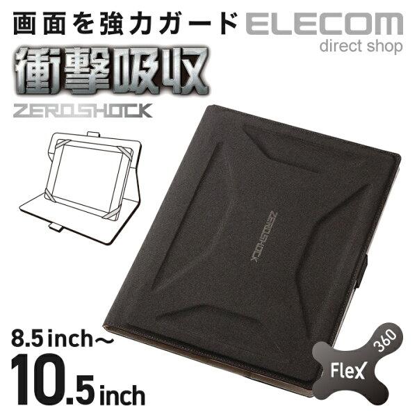 エレコムマルチタブレットケース耐衝撃ZEROSHOCKブラック8.5〜10.5インチ対応TB-10ZEROFBK