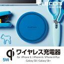 エレコム Qi規格対応 ワイヤレス充電器 iPhoneX/8