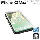 エレコム iPhone XS Max フルカバーガラスフィル