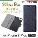 エレコム iPhone7 Plus ケース iPhone8 Plus対応 ソフトレザーカバー 手帳型 Ultra Slim 薄型 CORONET社製イタリアンソフトレザー使用 ネイビー PM-A16LPLFILMBU