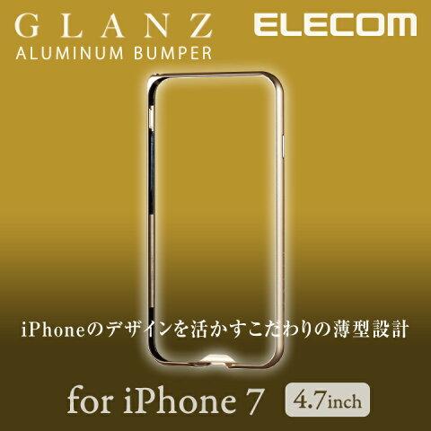 エレコム iPhone7 ケース アルミニウムバンパー GLANZ ALUMINUM BUMPER 薄型 ゴールド PM-A16MALBUGD