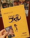 映画えんとつ町のプペル シナリオ台本+映画チケット 【送料無料】