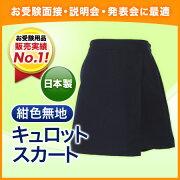 キュロット ポケット キュロットスカート スカート エレガンテ・ポポ