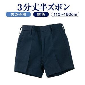 [ポスト投函送料無料] お受験・入園入学・冠婚葬祭にもお受験紺色3分丈半ズボン ベルト通し付き