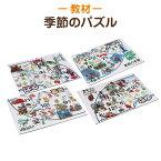 登録商標 季節のパズル 春・夏・秋・冬からお好きな季節をお選びください。知育教材 学習ポスター 季節のポスター【あす楽】
