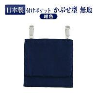 [ポスト投函送料無料] 【クリップ付き】かぶせ型付けポケット 無地 移動ポケット