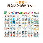 はんたい ことば ポスター 目で見て絵で覚える、小学生まで使える漢字入り反対言葉 知育教材 ポスター 筒状発送【お風呂で使える】【あす楽】【送料無料】