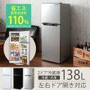 冷蔵庫 一人暮らし 2ドア 138L送料無料 冷蔵庫 小型 ...
