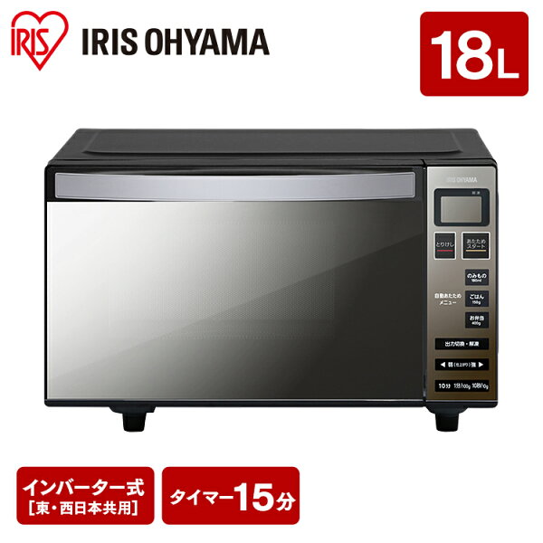 電子レンジフラットアイリスオーヤマフラットテーブルミラーガラスブラックMO-FM1804-Bキッチンシンプル温め解凍レンジスタイ