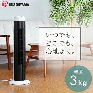 扇風機 タワー型 タワーファン TWF-M73 アイリスオーヤマタワー型扇風機 おしゃれ メーカー1年保証 リビング扇風機 リビング スリムファン コンパクト 首振り タイマー付き リビング ダイヤル式 白 メカ式 送料無料