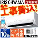 【設置工事費込み】エアコン 10畳 wifiモデル 新生活 ...