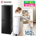 冷蔵庫 小型 2ドア 162L ミニ冷蔵庫 ミニ ホワイト ...