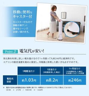 【扇風機タワーファン】冷風扇ACF-210ホワイトALCOLLEアルコレ【KZ】【D】