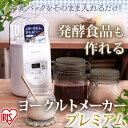 プレミアムヨーグルトメーカー IYM-012-W送料無料 ヨ...