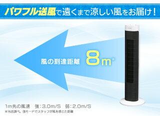 タワーファンメカ式TWF-M71アイリスオーヤマ