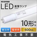 LED直管ランプ 10形 LDG10T・4/6V2 昼白色・昼光色 アイリスオーヤマ
