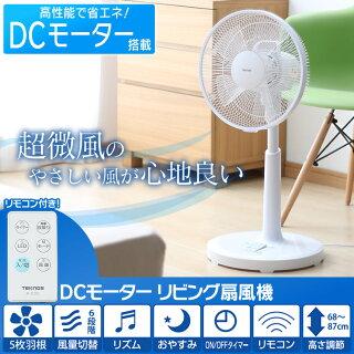 扇風機dcモーターリモコン首振りタイマーKI-321DC千住TEKNOS【D】【B】