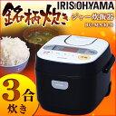 [エントリーで最大P10倍]炊飯器 3合 RC-MA30-B...