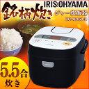 炊飯器 5.5合 RC-MA50-B アイリスオーヤマ メーカー1年保障 炊飯ジャー 5.5合炊き ...