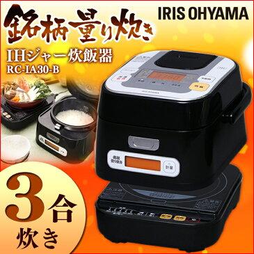 IHジャー炊飯器 3合 RC-IA30-B アイリスオーヤマ 炊飯器 3合 一人暮らし 1年保証 炊飯器3合炊き 炊飯ジャー ジャー炊飯器 炊飯機 銘柄量り炊き 炊き分け 三合 おしゃれ おかゆ 玄米 送料無料