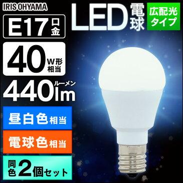 【2個セット】LED電球 E17 40W LDA4N-G-E17-4T52P LDA4L-G-E17-4T52P 電球色 昼白色 アイリスオーヤマ 広配光 セット 密閉形器具対応 小型 シャンデリア 電球のみ おしゃれ 電球 17口金 40W形相当 LED 照明 長寿命 省エネ 節電 広配光タイプ ペンダントライト 玄関