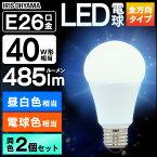 【2個セット】【在庫限り】 LED電球 E26 40W 電球色 昼白色 アイリスオーヤマ 全方向 密閉形器具対応 電球のみ おしゃれ 26口金 全方向タイプ 40W形相当 LED 照明 長寿命 玄関 廊下 寝室