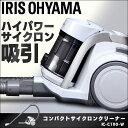掃除機 サイクロン式 IC-C100-W アイリスオーヤマ掃...