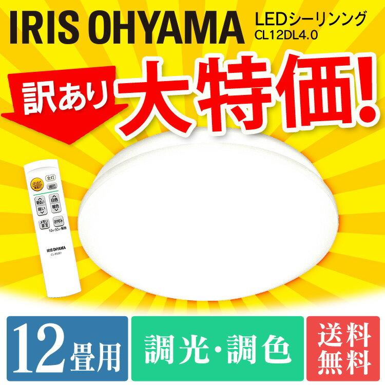 昼光色〜電球色 CL12DLMFM CL12DL-MFM 12畳用 LEDシーリングライト アイリスオーヤマ