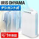 衣類乾燥除湿機 デシカント式 IJD-H20 送料無料 送風...
