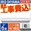 [クーポンで200円OFF]エアコン 6畳 【設置工事費込み】 IRA...