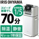 [クーポンで200円OFF]サーキュレーター衣類乾燥除湿機 デシカント...