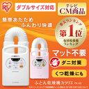 [クーポンで200円OFF]ふとん乾燥機カラリエ FK-C2...