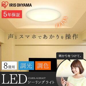 シーリングライト おしゃれ 8畳 調光調色 アイリスオーヤマ AIスピーカー RMS CL8DL-6.0HAIT リモコン付 led 節電 スマホ Wi-Fi 取付簡単 シーリング スピーカー 6.0薄型タイプ