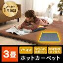 \最安挑戦★5,780円/ホットカーペット 3畳 電気 本体...