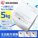 [設置無料対象商品]洗濯機 5kg IAW-T502EN (...
