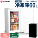 【Ranking★1位獲得】冷凍庫 小型 前開き 家庭用 6...