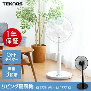 扇風機 リビングメカ扇風機 KI-1775-W TEKNOS 扇風機 リビング せんぷうき リビング おしゃれ 静音 フラットガード・フラットベース ホワイト メカ せんぷうき 夏 風 シンプル